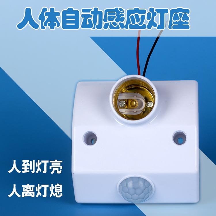 Тело человека инфракрасный индукция переключатель держатель лампы патрон этаж дорога задержка смысл свет может настроить 220V 86 тип