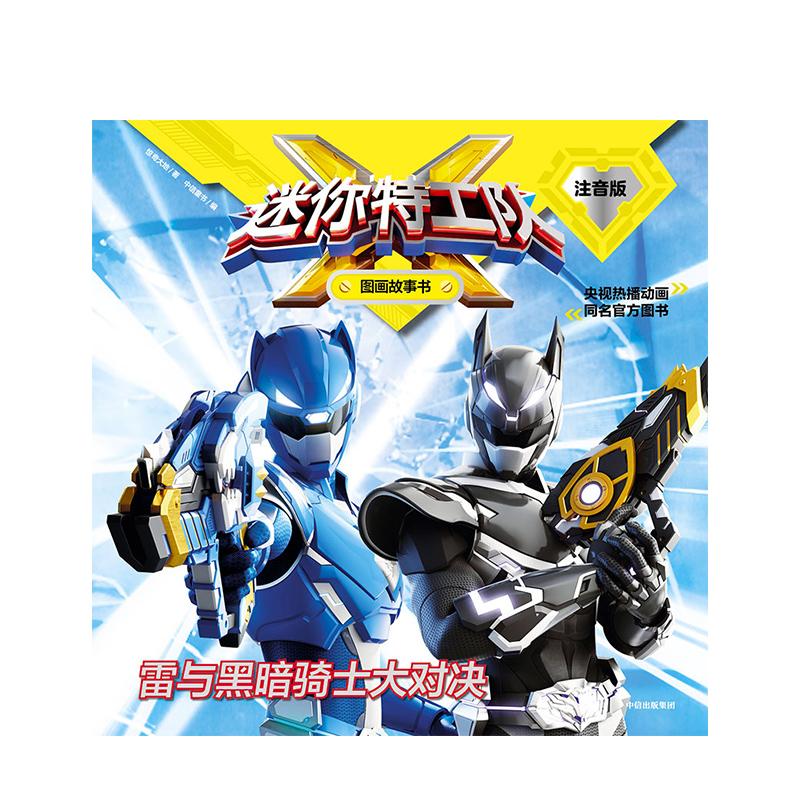 Ray vs Dark Knight 9787521712841