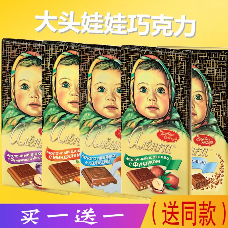 俄罗斯巧克力大头娃娃榛子夹心坚果黑巧克力零食满38元包