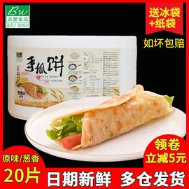 百闻台湾风味原味葱香手抓饼面饼皮包邮20片50片家庭装鸡蛋灌煎饼