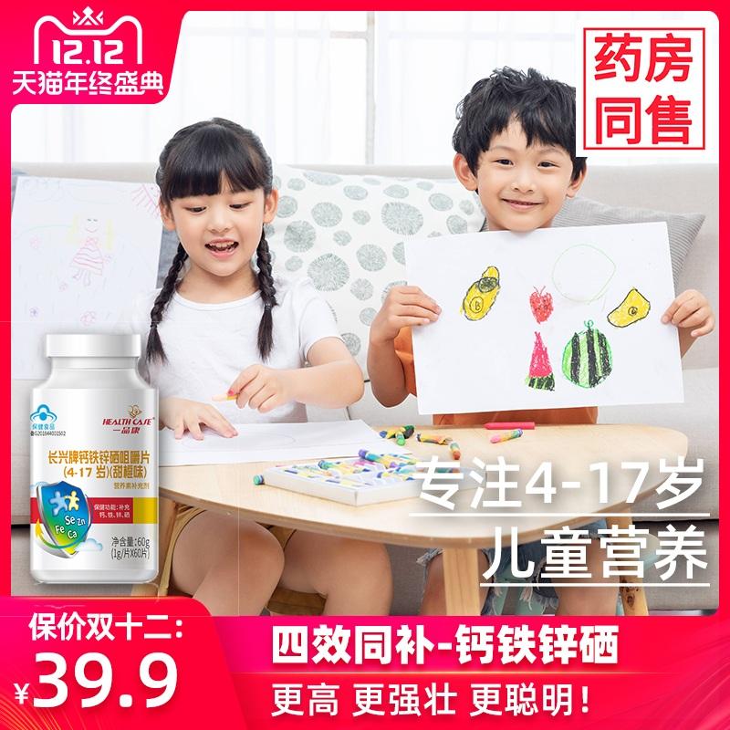 钙铁锌咀嚼片钙片碳酸钙儿童进口长高15厘米产品非激素口溶液学生