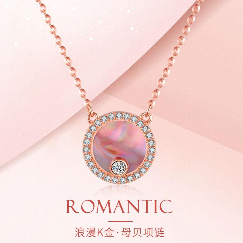 真牌珠宝18K金玫瑰金彩金锆石母贝贝壳精致项链吊坠套链BEC8801
