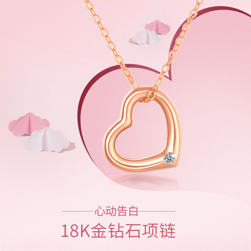 真牌珠宝黄金18K金AU750金钻石项链心形爱意满满吊坠套链Z8804