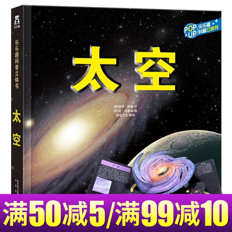 乐乐趣 泰普勒趣味科普立体书 太空 3-6岁科普立体翻翻书 儿童启蒙科普3D立体书 揭秘宇宙揭秘太空小百科我们的太空