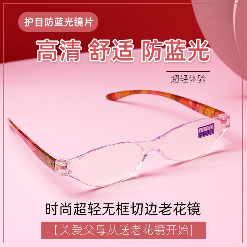 【薇娅推荐】镜品堂防蓝光老花镜高清日本进口超轻巧老人眼镜年轻