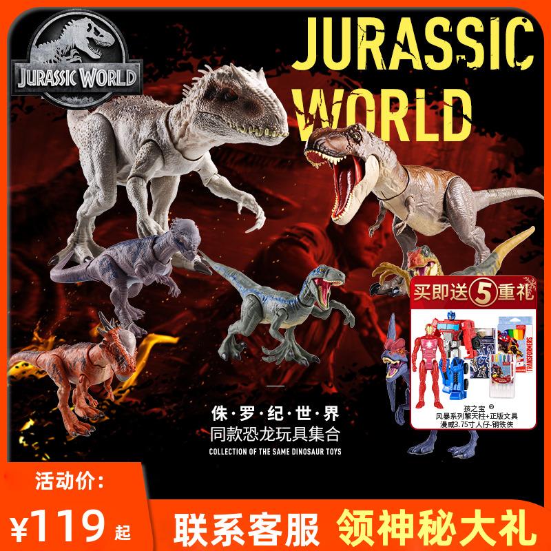 美泰侏罗纪世界2仿真恐龙 可动霸王龙帝王暴龙迅猛龙模型男孩玩具
