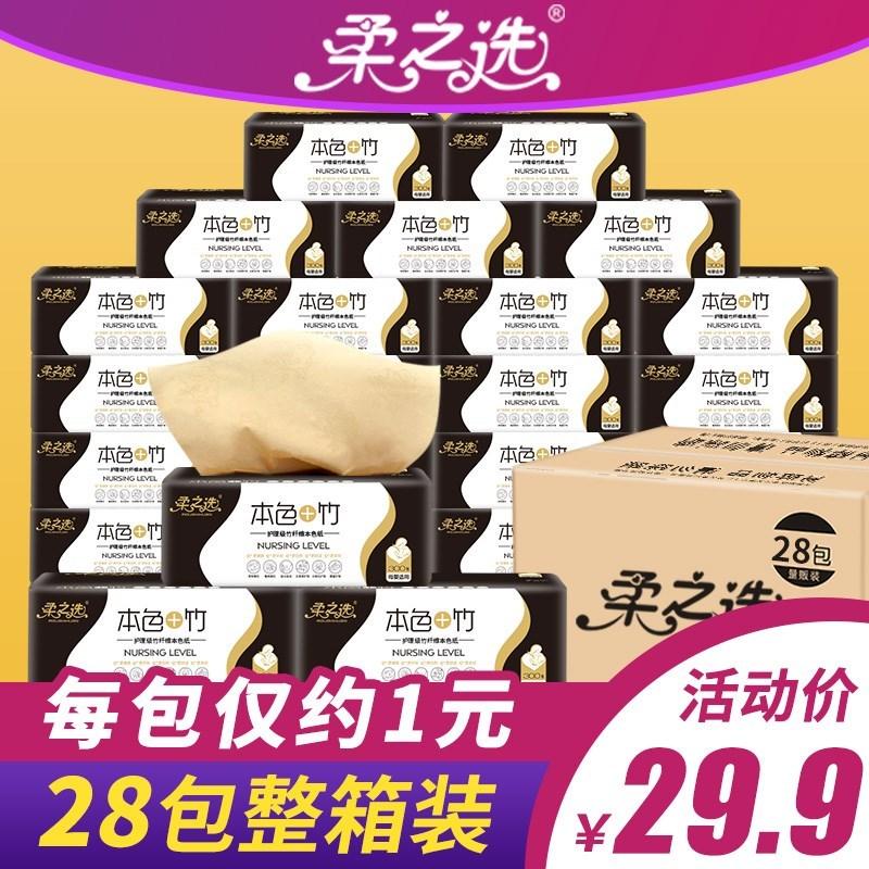 柔之选抽纸巾28包竹纤维本色纸母婴儿用纸餐巾纸面巾纸卫生纸50。