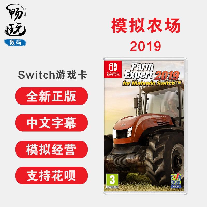 switch游戏 模拟农场2019 虚拟牧场2019 farm expert 2019 中文正版 ns游戏卡 全新现货