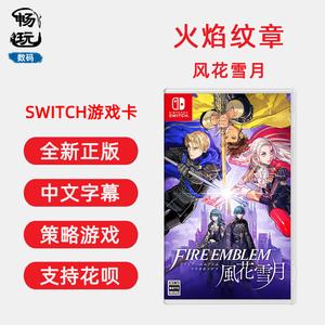现货全新 switch游戏 火焰纹章 风花雪月 中文正版 ns游戏卡 火焰之纹章 风花雪月