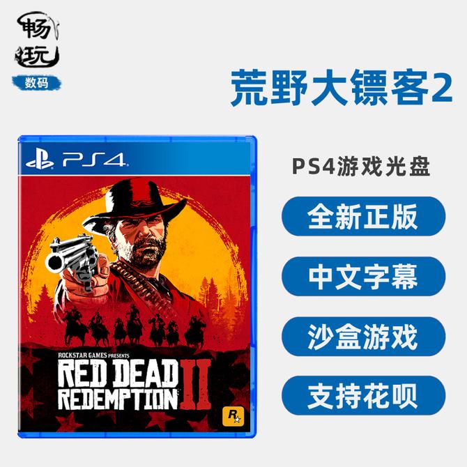 全新 荒野大镖客2 游戏 中文正版 救赎 碧血狂杀2 现货即发 PS4