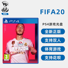 PS4游戏 FIFA20 fifa2020 FIFA 20 全新中文正版 ps4版 支持双人 现货即发