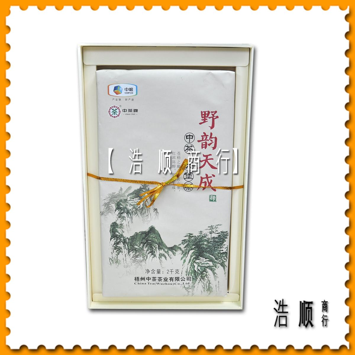 【浩顺商行】梧州中茶2015年三级野韵天成六堡茶砖(2千克) 黑茶