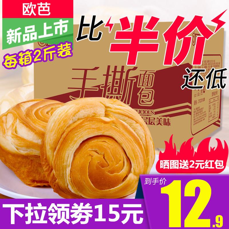 �W芭手撕面包1kg整箱�W�t早餐�I�B食品小零食蛋糕美食�c心吐司包