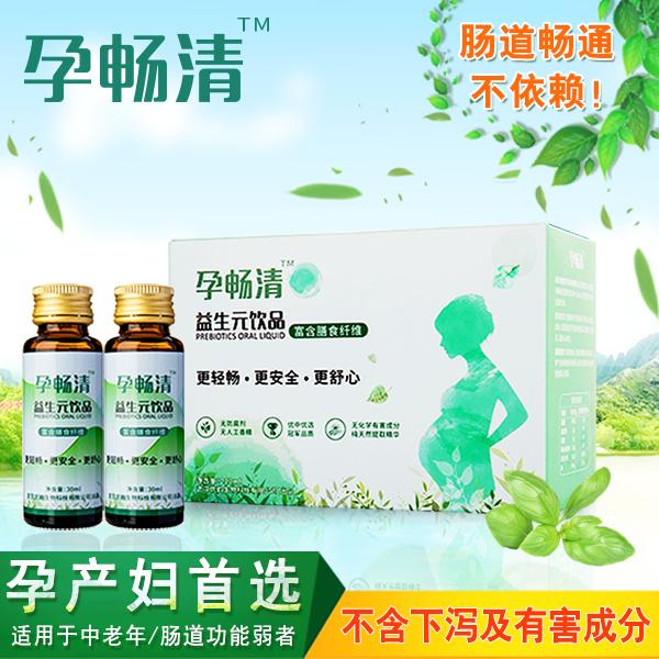 孕畅清口服液 孕哺乳期孕妇成人低聚果糖肠道益生元膳食纤维饮品