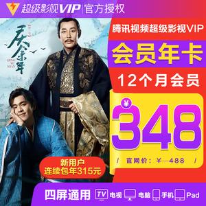 腾讯视频超级影视vip12个月年费 云视听极光TV电视会员年卡 填QQ