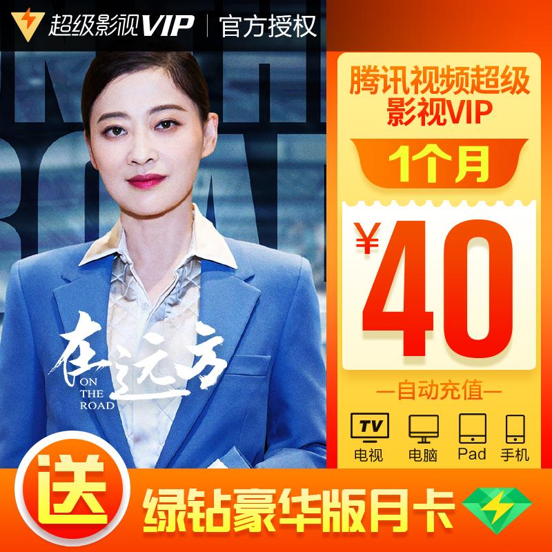 【送QQ绿钻豪华版月卡】腾讯视频超级影视vip1个月 云视听极光TV