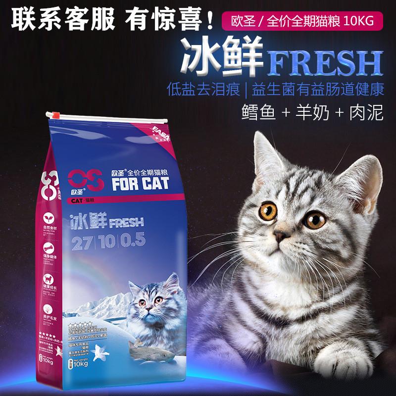 伊萨欧圣猫粮10kg成年猫幼猫小猫英短增肥发腮营养天然粮20斤大袋