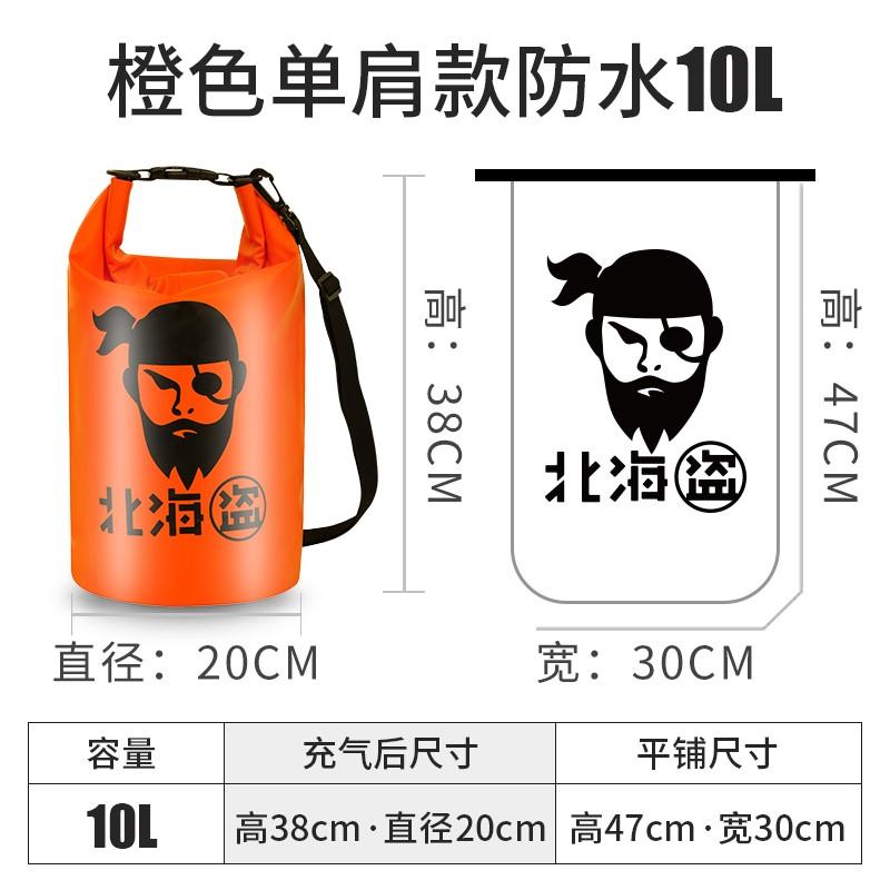 北海盗多功能活鱼包气密折叠防水包桶包户外防水袋垂钓装备用品
