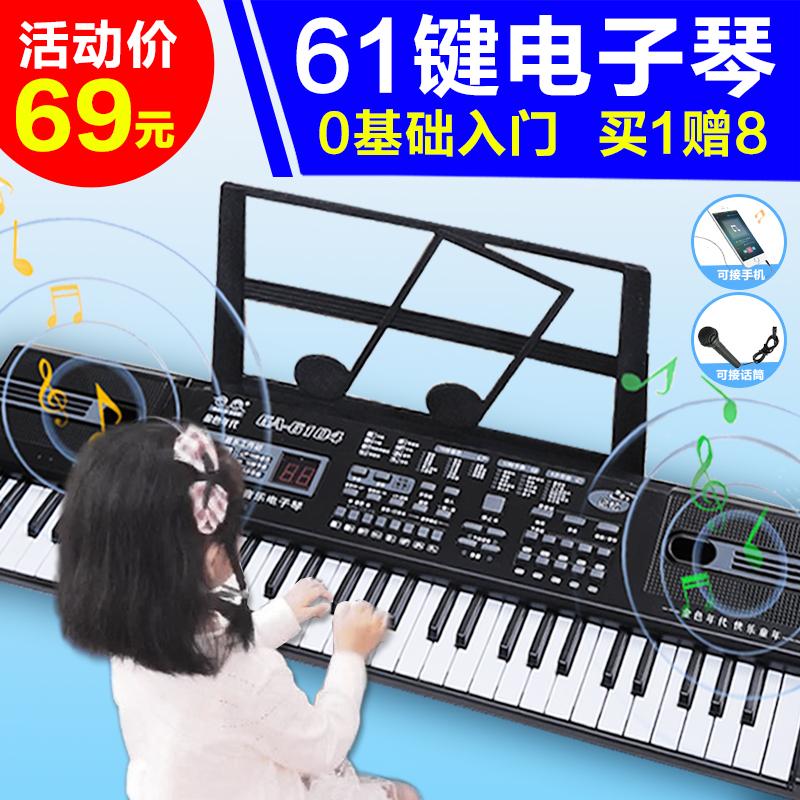 宝宝电子琴儿童初学入门带麦克风61键钢琴话筒玩具女男孩3-6-8岁5