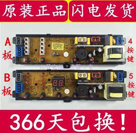 韩电洗衣机电脑主板XQB62-D1518 XQB60-D1518 XQB72-D1258M控制板图片