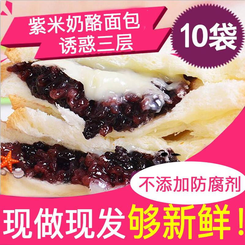 网红小吃零食充饥夜宵整箱紫米奶酪面包全麦吐司夹心早餐营养养胃