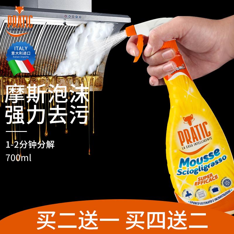 意大利狐狸爸爸抽油烟机清洗剂厨房去除重油污强力清洁剂除垢泡沫