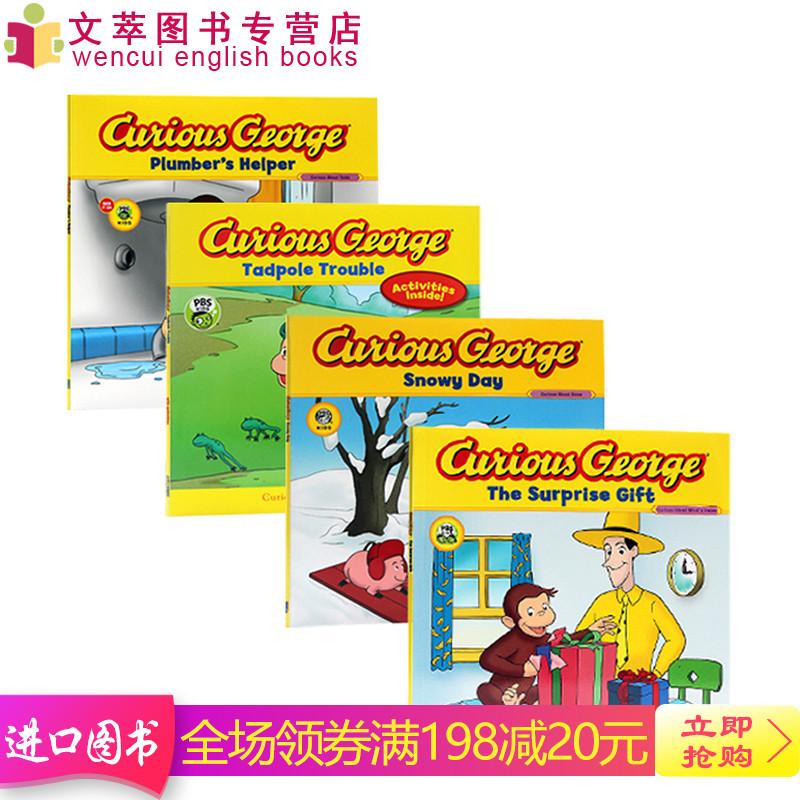 进口英文原版正版绘本 好奇猴乔治系列4本合售 Curious George:Snowy Day/The Surprise Gift/Tadpole Trouble/Plumber's Helper