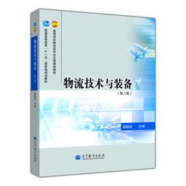 正版G-物流技术与装备(版) 程国全图片