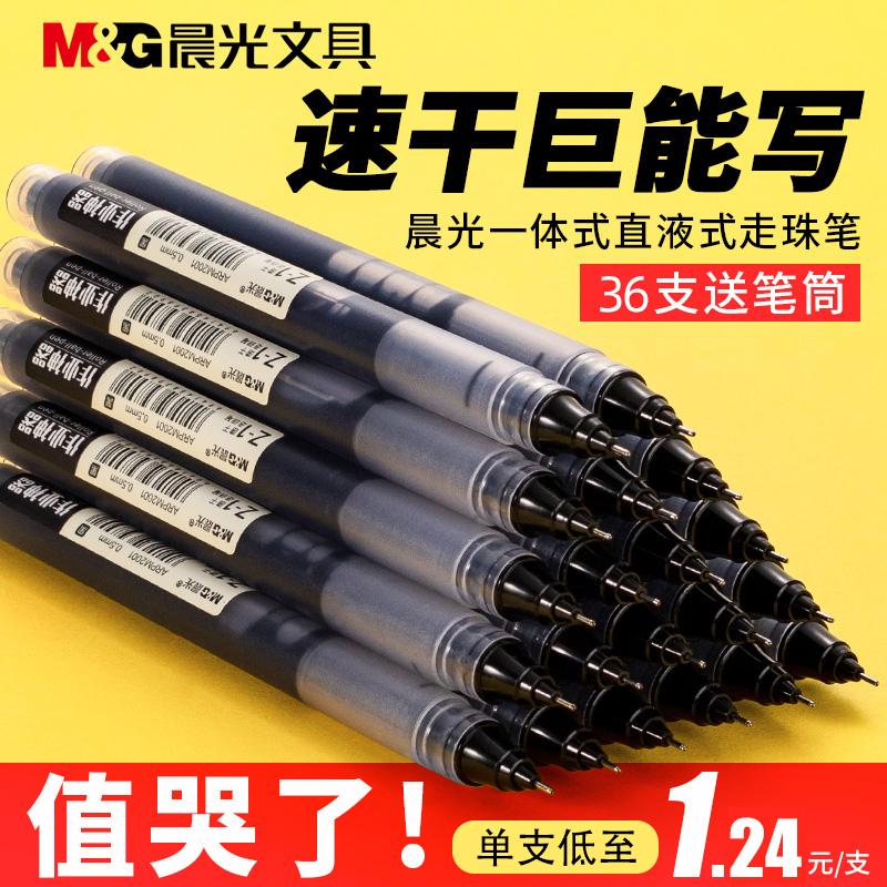 晨光直液式走珠笔巨能写大容量全针管0.5mm黑色直液笔速干水笔考试办公签字笔学生用写作业神器碳素笔中性笔