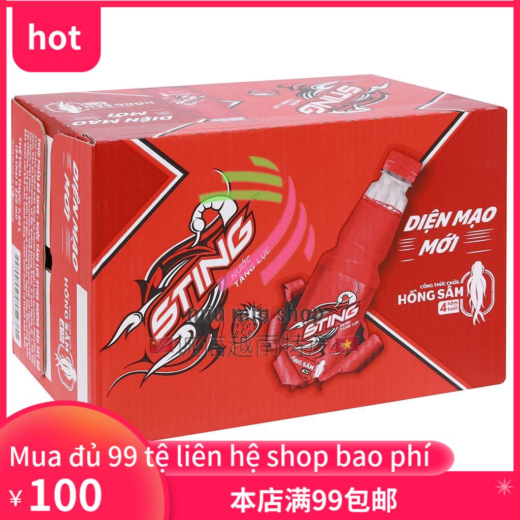 越南草莓味汽水饮料 sting dau nuoc ngot 1 thung 24 chai