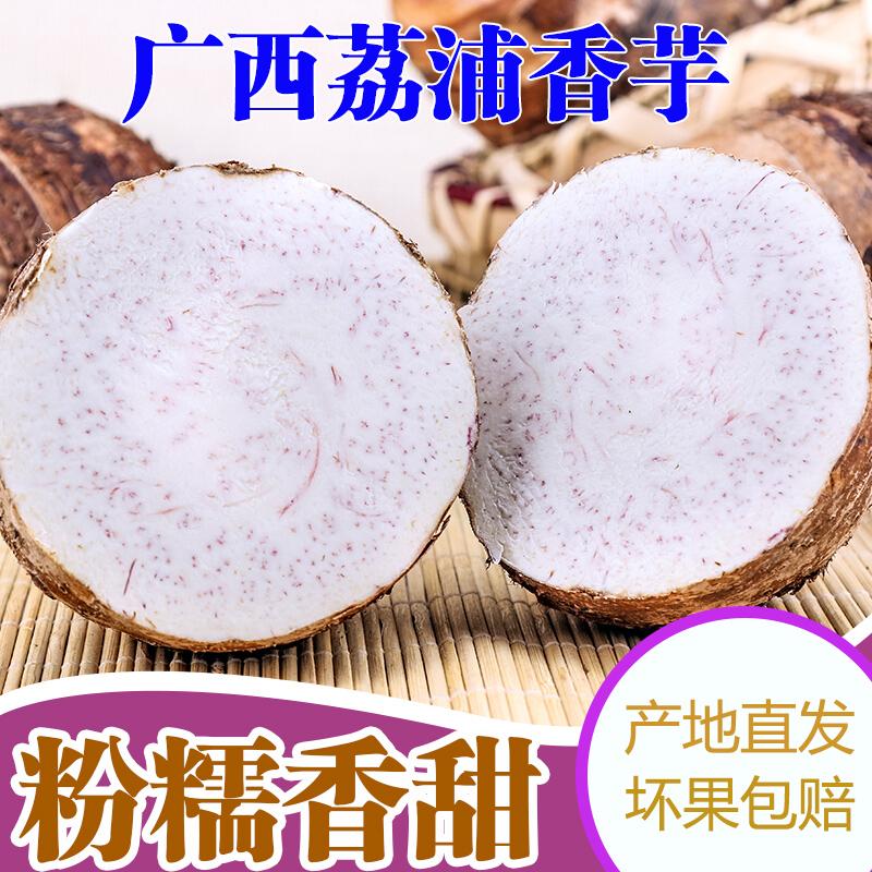 正宗广西荔浦香芋头小槟榔芋毛芋大紫藤芋农家特产新鲜蔬菜5斤