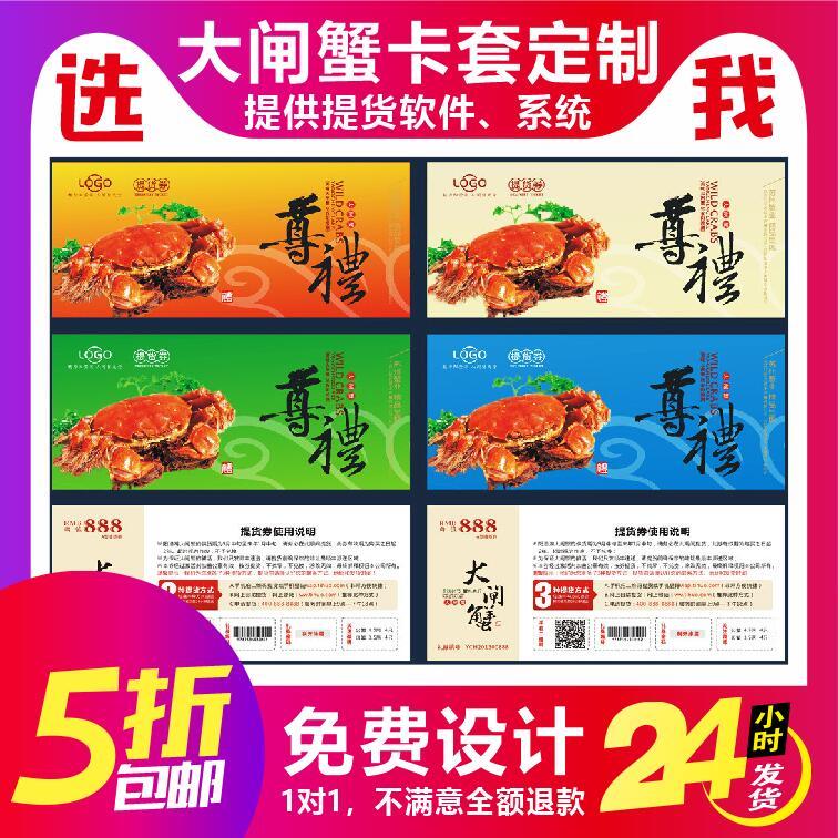 大闸蟹提货券定做蟹券印刷螃蟹提货卡螃蟹礼品卡定做蟹券信封`