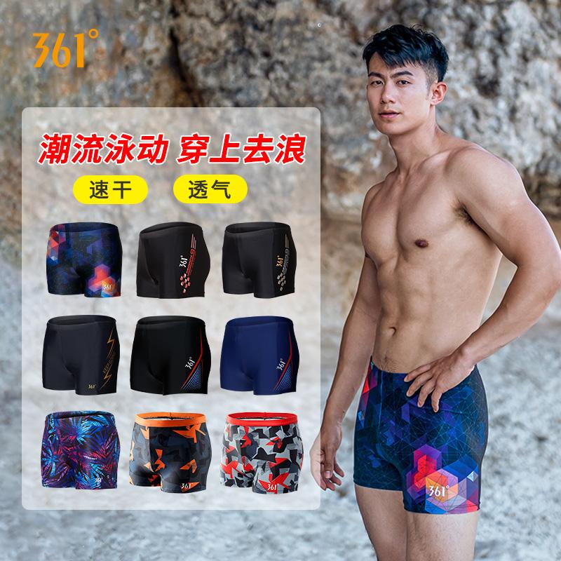 361度游泳裤男士防尴尬平角裤专业竞速速干泳衣装备泳镜泳帽套装