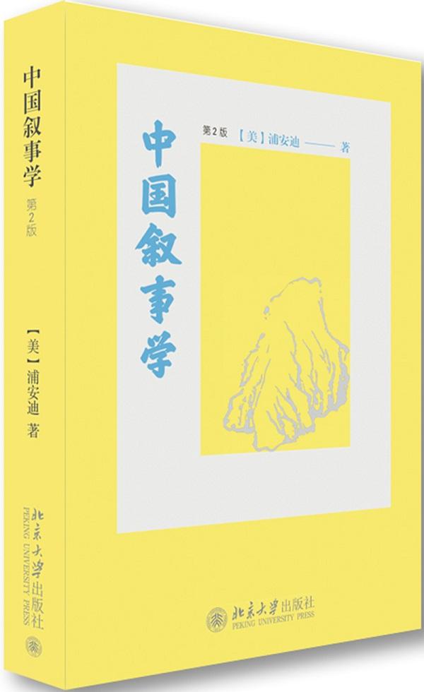 中国叙事学(第2版)[美]浦安迪 ...