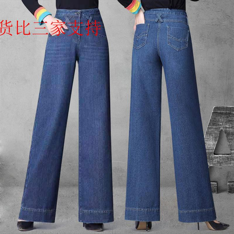Shop around three High Waist Wide Leg Jeans Womens spring dress 2020 new plush ANKLE PANTS large size loose width