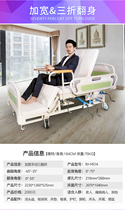 Rongjia Multifunctional care bed widening 1.2 m old age paralyzed home electric intelligent automatic
