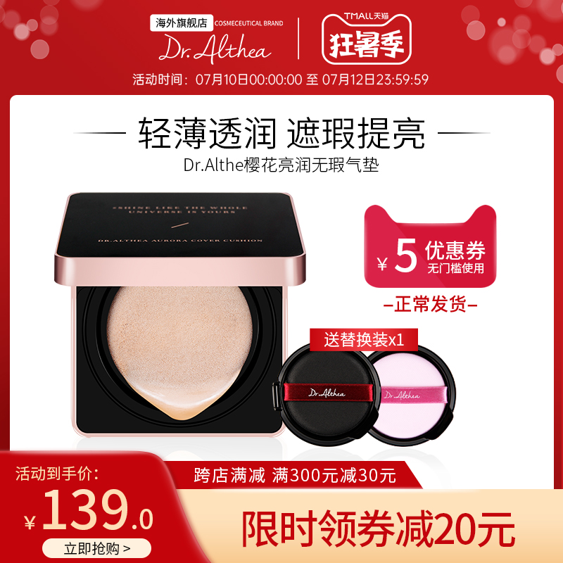 South Korea Dr.Althea Athy child doctor Cherry Blossom air cushion BB frost oil control moisture nude makeup CC replace concealment