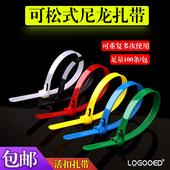 尼龙扎带大号长强力可松彩色8*150-450卡扣固定塑料活扣重复使用