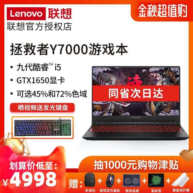 【2019新品】Lenovo/联想 拯救者Y7000 2019九代酷睿i5游戏本学生手提笔记本电脑轻薄4G独显15.6英寸官方p