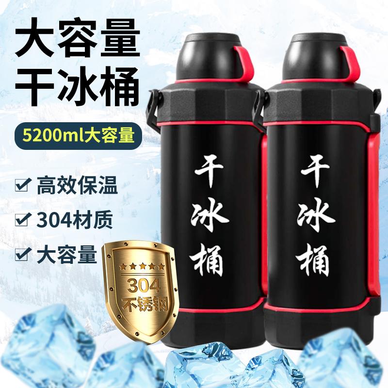 干冰桶保温专用大号大容量保温壶商用保存干冰储存包邮不锈钢桶