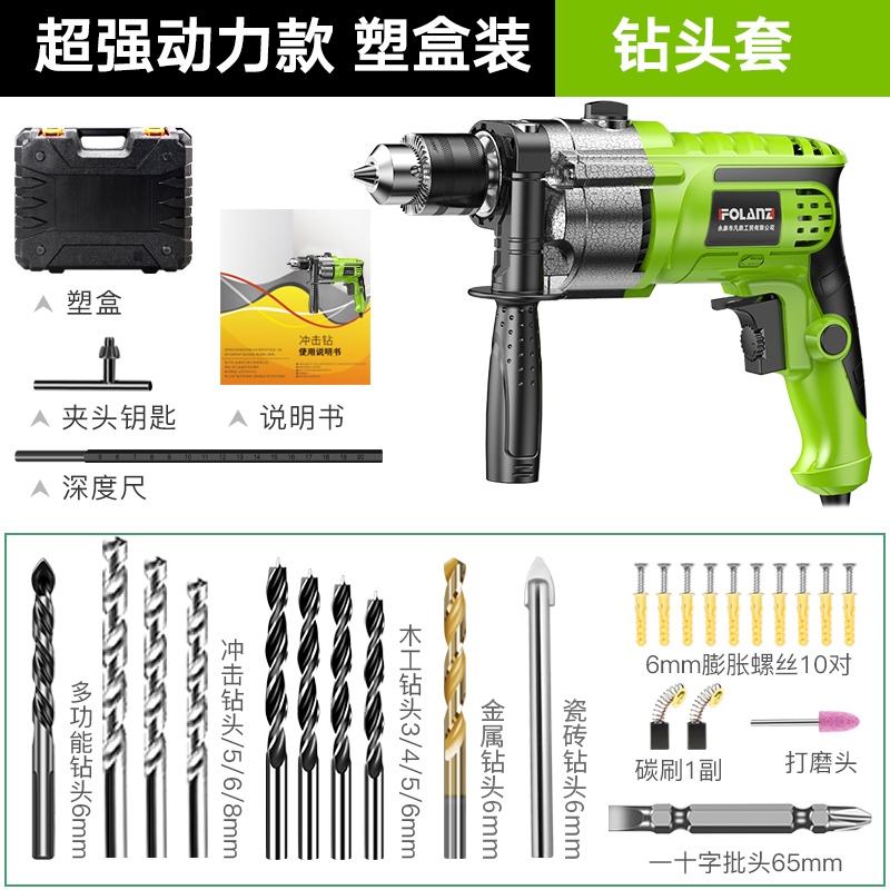 Yu Yu electric tool Daquan German impact drill dual purpose hardware multi-functional electric drill universal decoration small household charger