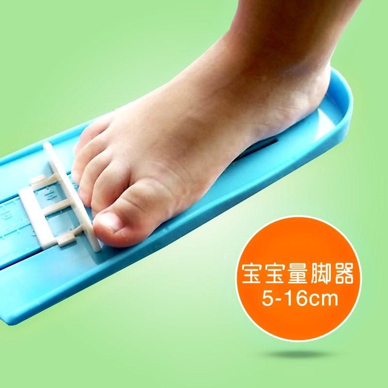 婴儿买鞋  量脚器儿童量脚尺刻度脚长测量器 测量神器5-16cm宝宝