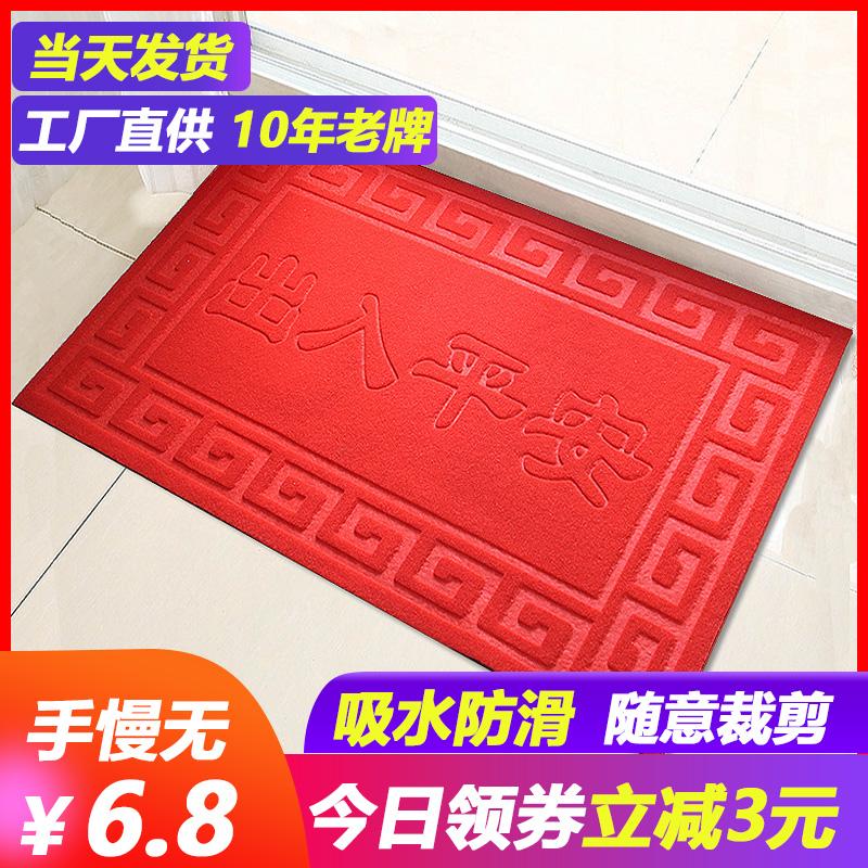 出入平安地垫欢迎光临门垫卧室卫生间门口脚垫子吸水防滑垫红地毯