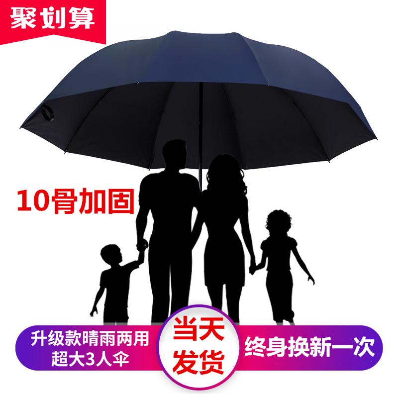 大号男女三人晴雨两用折叠遮阳伞