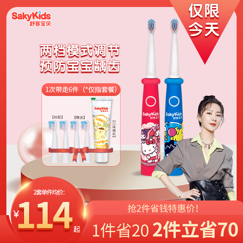 舒客宝贝舒克儿童电动牙刷充电式3-6-10岁以上软毛超声波全自动