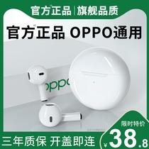 真无线蓝牙耳机适用于OPPO专用Reno5A32A93A8K7x入耳式FindX3女士款超长待机2021年新款楠思原装正品通用