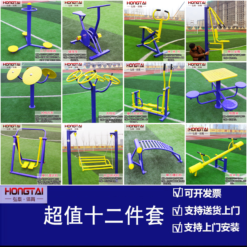 12 sets of exercise public facilities and sports equipment