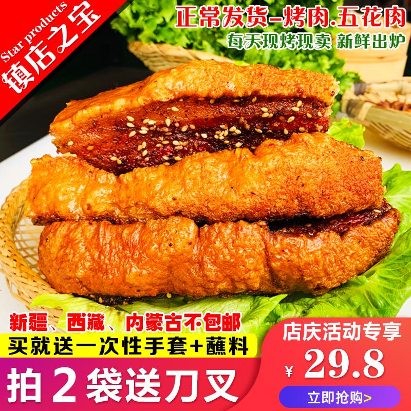 脆皮烤肉脆皮五花肉即食熟食网红休闲零食小吃酱排骨特产烤乳猪肉