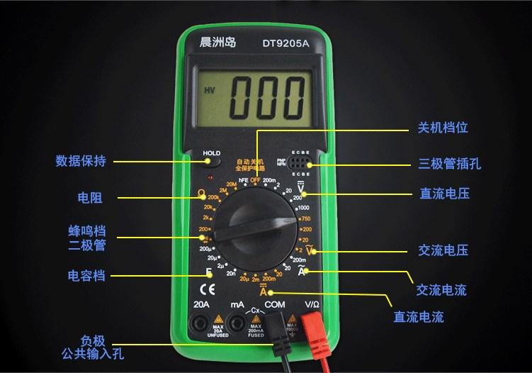 晨洲岛DT9205A高精度万用表数字数显万能表电表带自动关机包邮