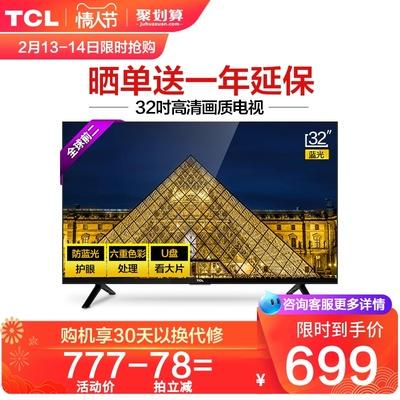 TCL L32F3301B 32英寸高清护眼平板液晶家用卧室电视机官方